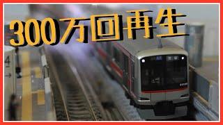 Nゲージで東急東横線 渋谷駅を再現-朝の過密運転-