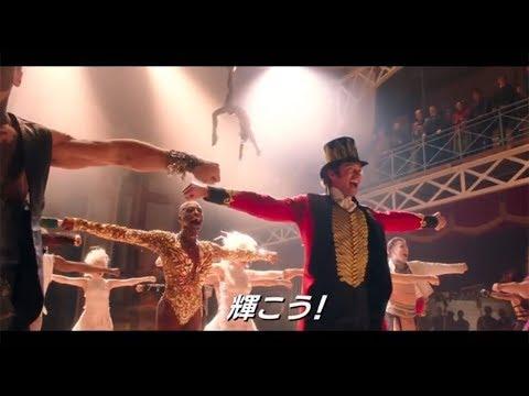 ヒュー・ジャックマン歌上手すぎ!映画『グレイテスト・ショーマン』本編映像(COME ALIVE♪)