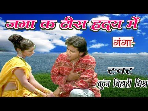 जगा क टीस ह्रदय में - Maithili Song - Maithili Hit Song 2017 - Kunj Bihari Mishr