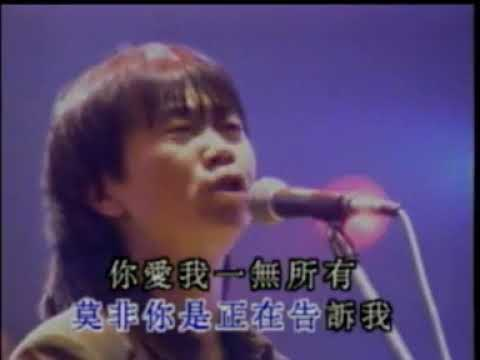 崔健 - 一无所有(原声版)