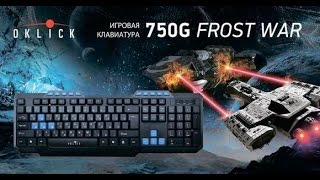 Gaming keyboard 750g FROST WAR from OKLICK for 5 $ (клаваитура750G от Oklick за 330 руб)