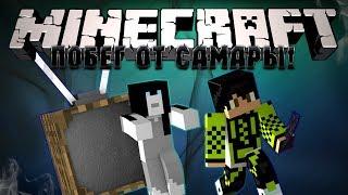 - Minecraft ПОБЕГ ОТ САМАРЫ