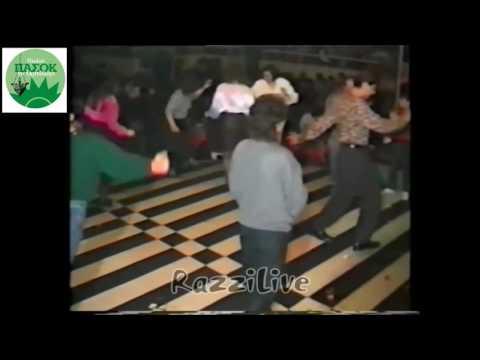 1989 - ΠΑΣΟΚ - ΝΤΕΛΙΡΙΟ ΣΤΑ ΜΠΟΥΖΟΥΚΙΑ