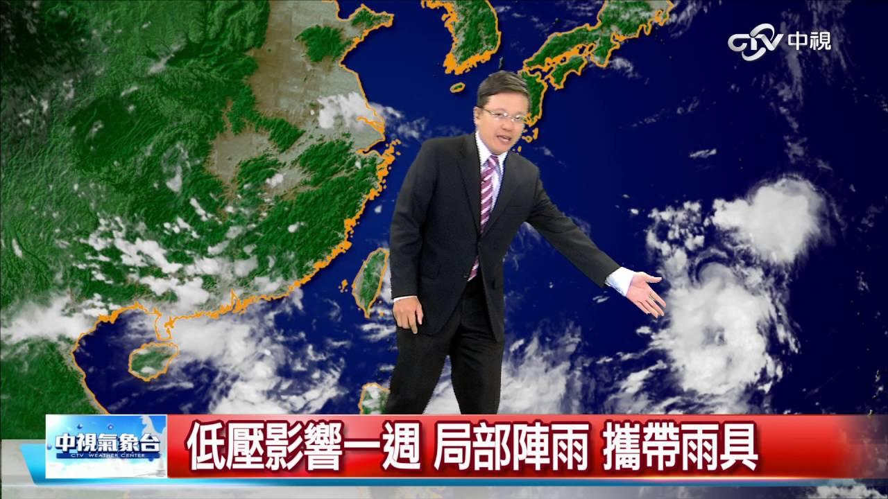 戴立綱氣象報報 低壓帶影響 晴時多雲偶陣雨│中視新聞 20160810 - YouTube