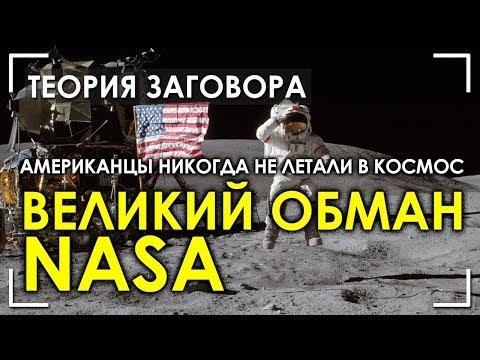 Космоса - Нет