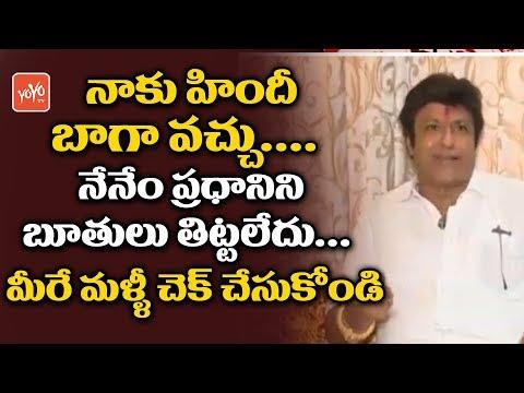 Nandamuri Balakrishna Clarifies His Abuse Words on PM Narendra Modi | AP Politics | YOYO TV Channel