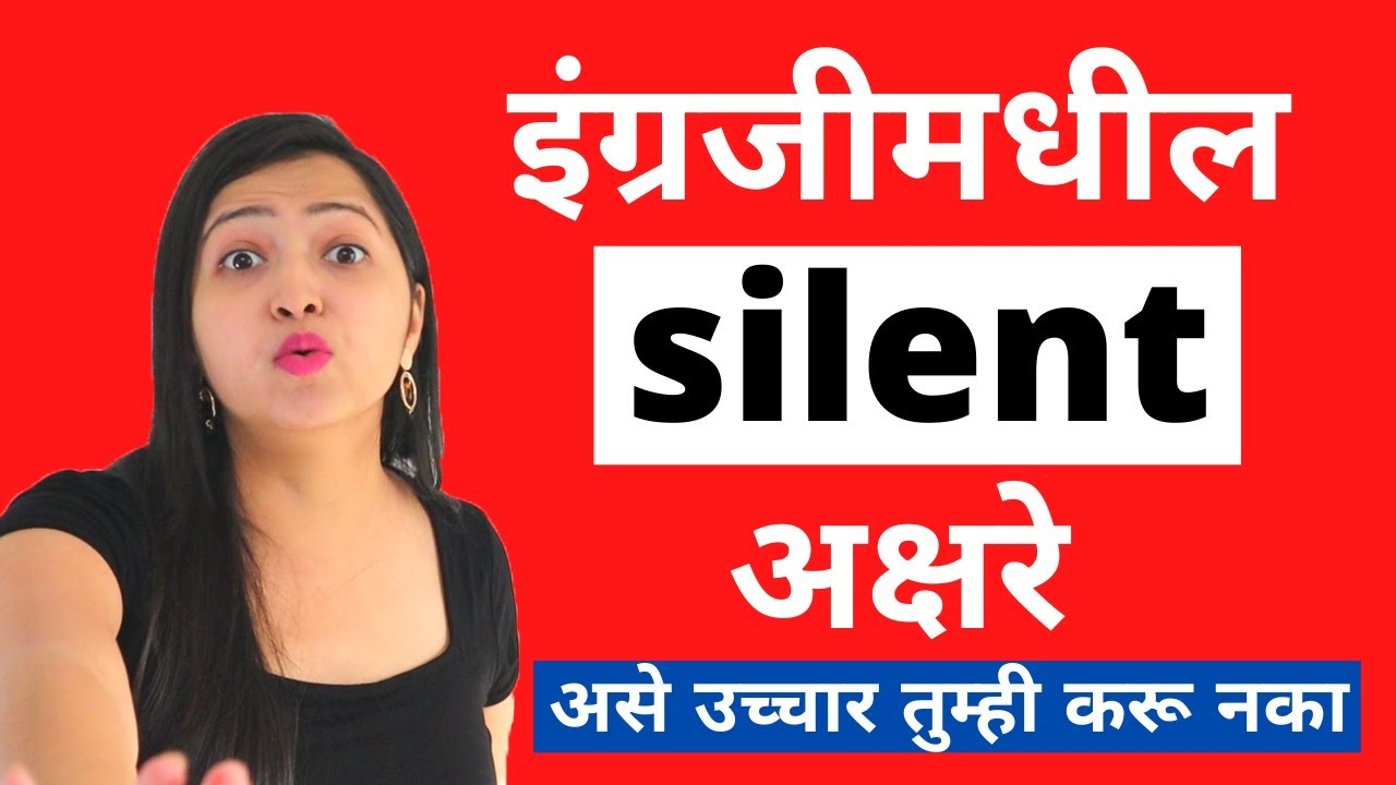 English Pronunciation Practice for Silent Letters | इंग्रजी उच्चार l Spoken English in Marathi
