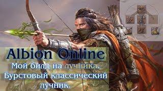 Albion Online - Мой билд на лучника. Классический бурстовый лучник.
