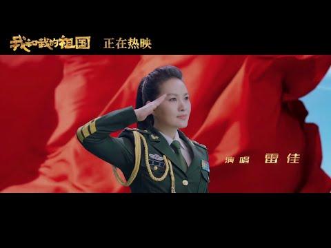 《我和我的祖国》雷佳演唱同名推广曲MV【预告片先知 | 20191010】