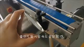 시밍 기계,반자동 캔 …