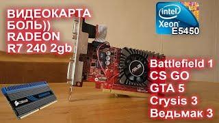 На что способна видеокарта Radeon R7 240 2013 года сейчас?