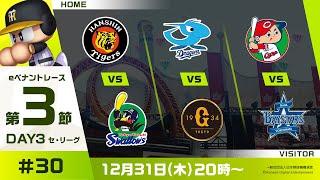 12/30(木)20時~「eペナントレース 第3節」DAY3 セ・リーグ