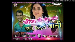 Tention ka let bani jija ji load pahile rauye kaile bani ( new song manohar Singh mast)