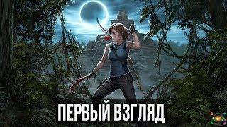 Shadow of the Tomb Raider – Первый взгляд, предварительный обзор