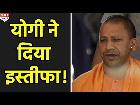 Yogi और Keshav Maurya ने MP पद से किया Resign, अब Delhi आना छूटा