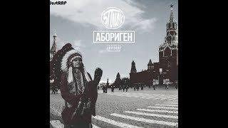 5 Плюх Абориген 2017 Весь Альбом Full Album