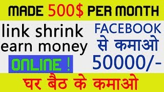 Made 400$ - 500$ Per Month With Facebook | Trick To Earn 50000/- Rs. Per Month
