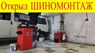 Открыл установил шиномонтаж и балансировку дисков в новом гараже
