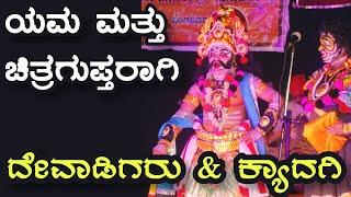 Yakshagana Hasya - Ravindra Devadiga & Kyadige Mahabaleshwara Bhat - Yama & Chithraguptha