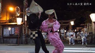 おわら風の盆 最終日 天満町 舞台踊り(最終回) 令和元年(2019年) 4K/60fps ノーカット