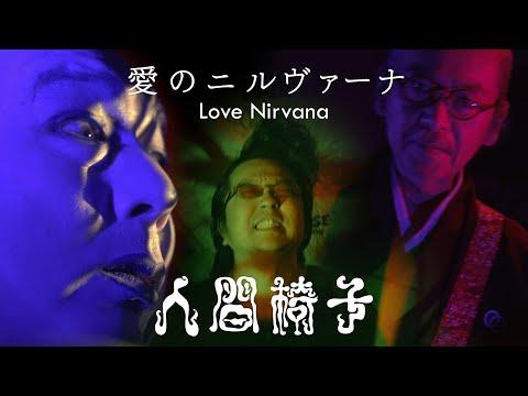 NINGEN ISU / Love Nirvana(人間椅子/愛のニルヴァーナ)