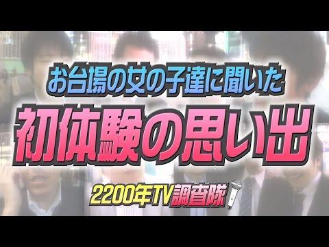【興奮必至】処女・生娘・痴女による初体験のエピソード