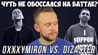 OXXXYMIRON vs DIZASTER: кто чуть не обоссался на баттле? / НОВОСТИ ЗА 300