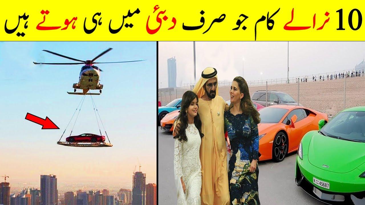 Download 10 Unique Things That Only Happen In Dubai (Urdu/Hindi)