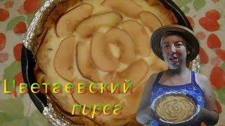 Цветаевский пирог.Рецепт приготовления.