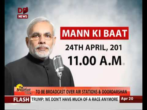 PM's 'Mann ki Baat' on 24th April, 2016