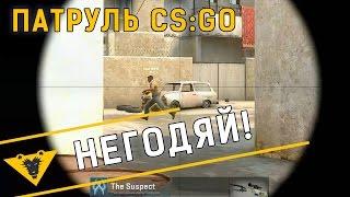НЕГОДЯЙ - Патруль CS GO