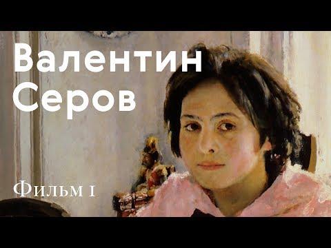 СЕРОВ. Биография и география / Фильм 1: Абрамцево / #TretyakovDOC