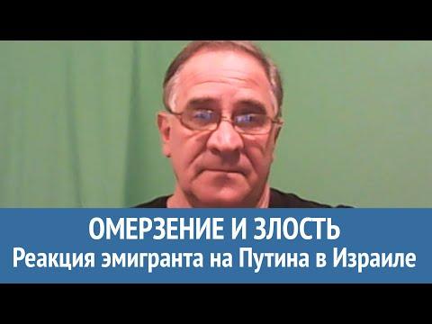 Омерзение и злость: Юрий Гиммельфарб –о своей реакции на визит Путина в Израиль. Рассказ эмигранта