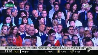 М.Құл-Мұхаммед «Единая Россия» партиясының XV съезіне қатысты