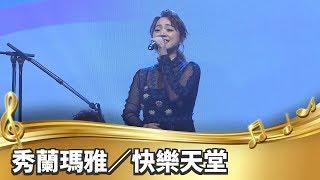 【台灣的聲音】秀蘭瑪雅/快樂天堂