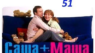 Саша и Маша 51 серия
