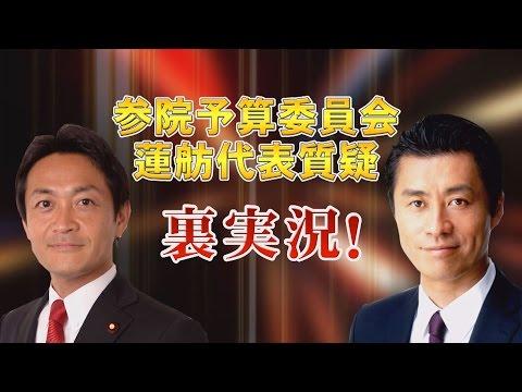 70130 参院予算委員会蓮舫代表質疑裏実況