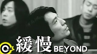 BEYOND【緩慢】Official Music Video