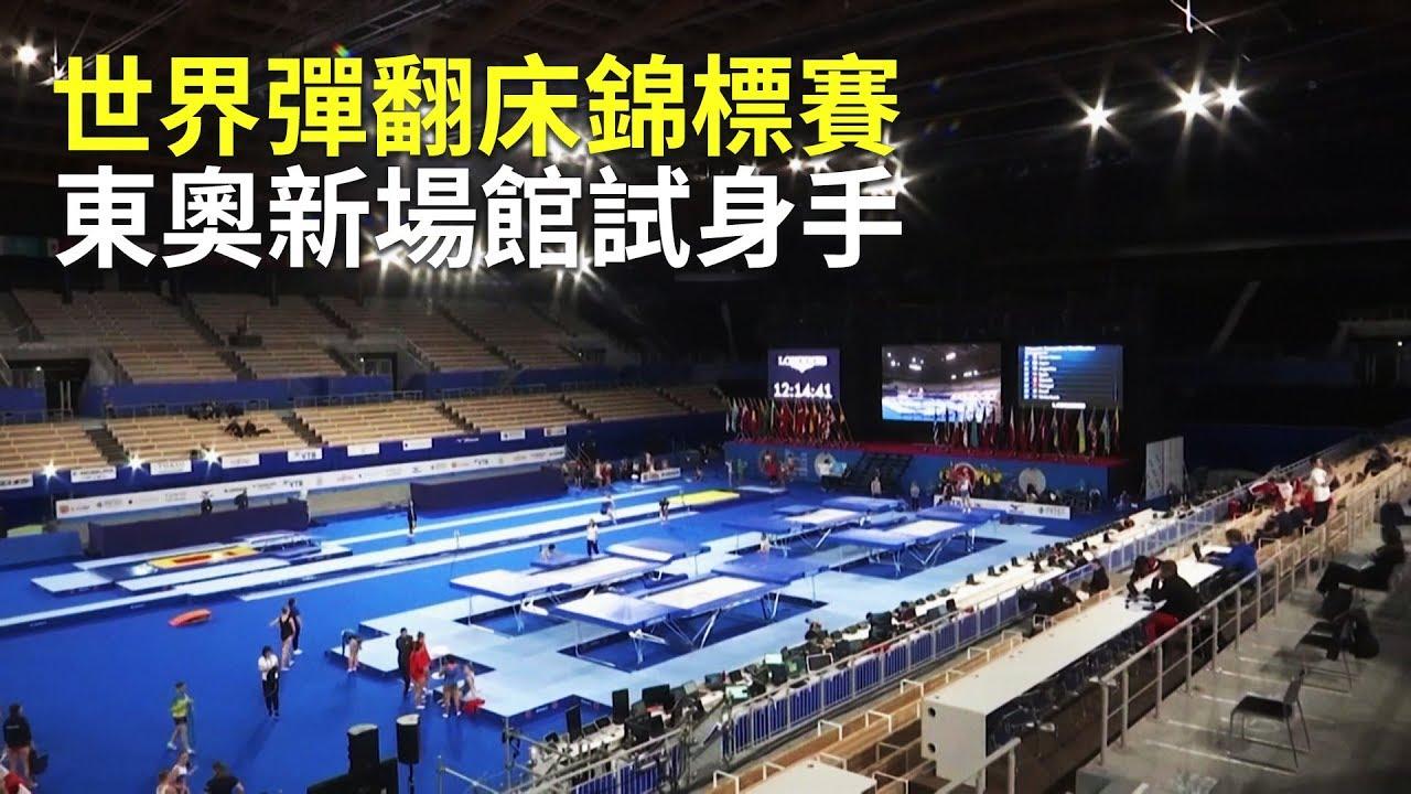 世界彈翻床錦標賽 東奧新場館試身手 東京奧運 - YouTube