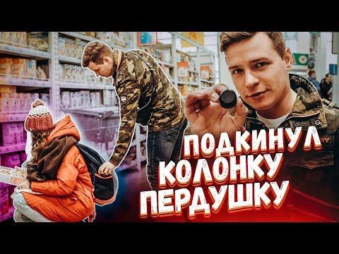 ПОДСТАВА - КОЛОНКА ПЕРДУШКА в магазине / Реакция на странные звуки / Пранк Вджобыватели