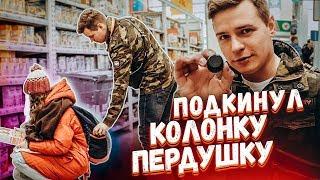 ПОДСТАВА КОЛОНКА ПЕРДУШКА в магазине Реакция на странные звуки Пранк Вджобыватели