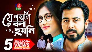 J GOLPOTA BOLA HOYNI  Afran Nisho  Mehazabien  Bangla New Natok  BanglaVision Drama  2019