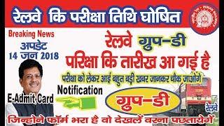 Railway Group D & ALP Exam Date Released, railway group D Exam Date 2018