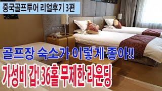 """[중국골프투어] 노캐디  36홀 골프장 """"호당…"""