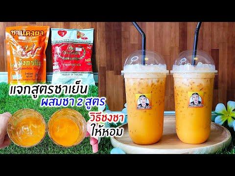 แจกสูตรชาเย็น ชาไทย ทำกินได้ ขายได้ ชงยังไงให้หอม เคล็ดลับผสมชาให้หอมสีเข้ม พร้อมคำนวณต้นทุน