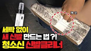 뿌리고 닦으면 신발빨래 끝?! 오염된 신발을 새신발처럼…