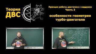 Теория ДВС: Принцип работы двигателя с наддувом, Часть 3 - особенности геометрии турбо-двигателя