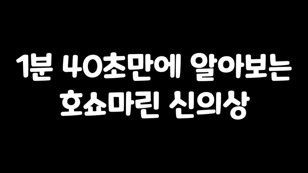 1분 40초만에 보는 호쇼마린 신의상【홀로라이브 / 호쇼 마린】