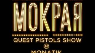 Quest Pistols Show  Монатик   Мокрая