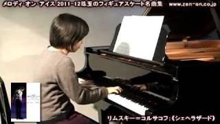 全音楽譜出版社より出版の 「メロディ・オン・アイス 2011‐12 珠玉のフィ...